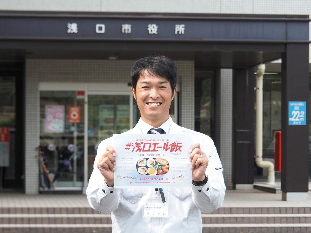 「#浅口エール飯」でのSNS投稿を呼びかける浅口市職員・大月光星さん