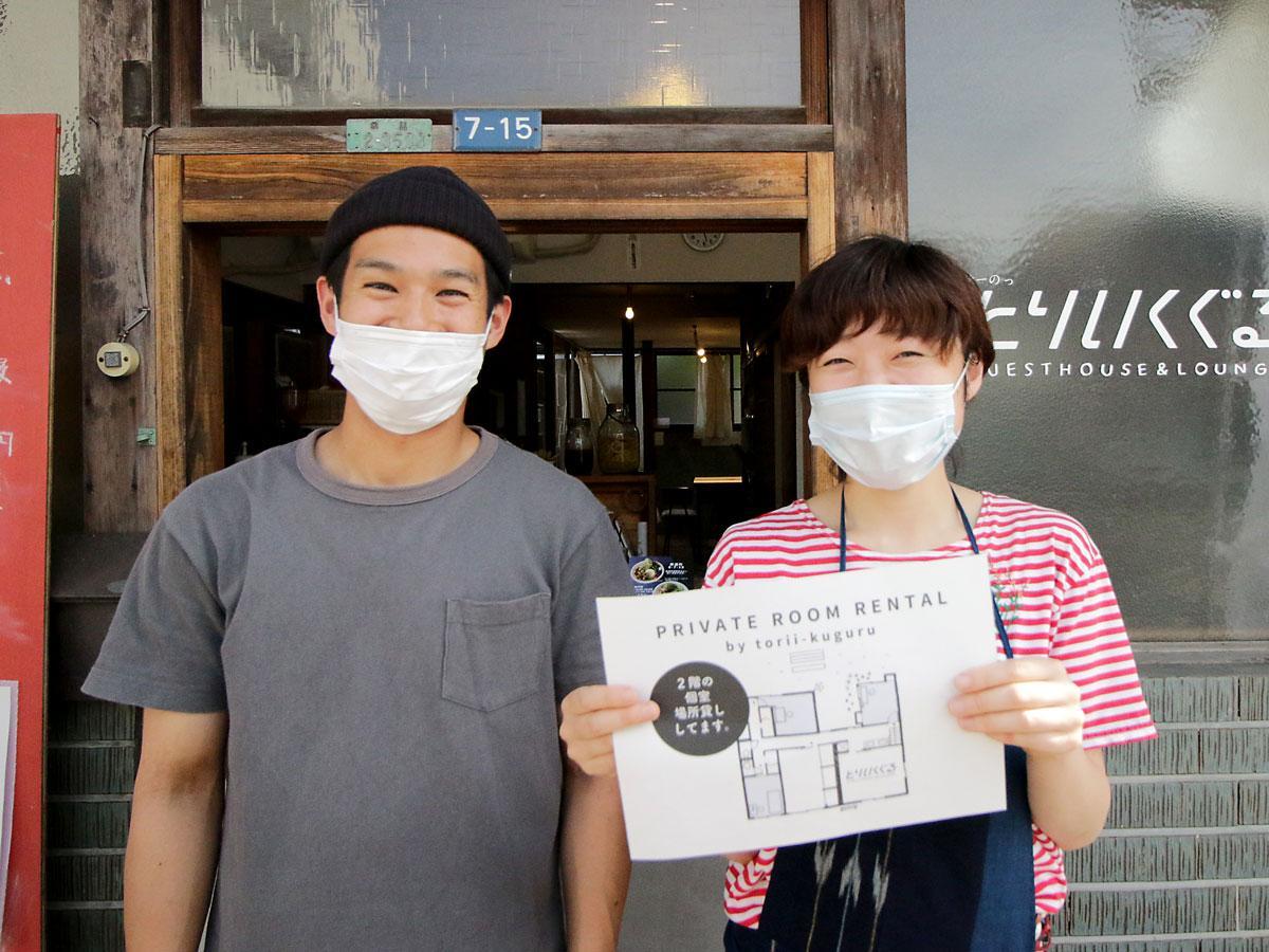 ゲストハウス&ラウンジ「とりいくぐる」の成田海波さんと谷勇気さん