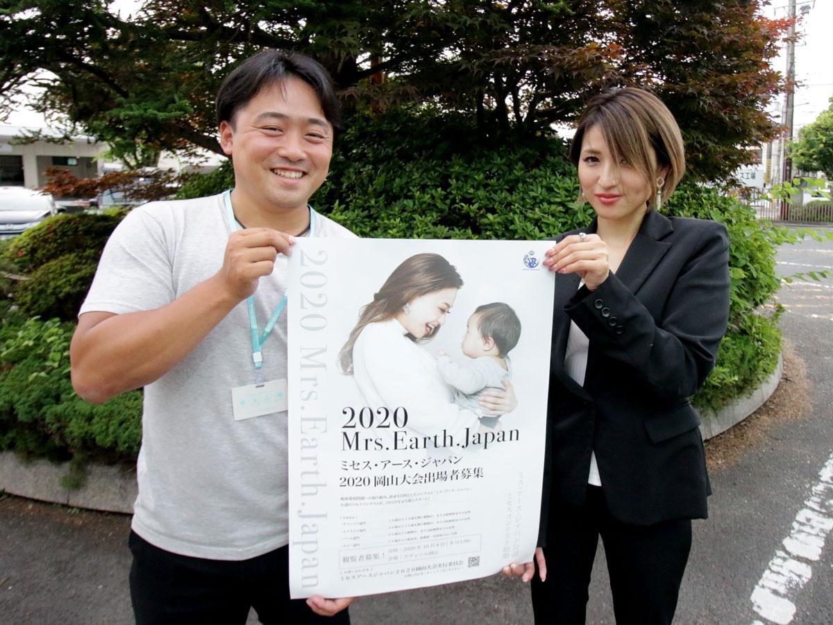(左から)「2020ミセス・アース・ジャパン岡山大会」の平野将さんと細井美香さん