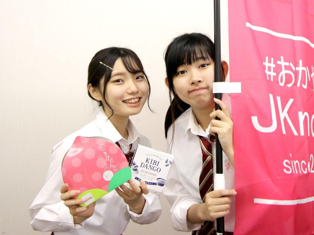 (左から)「#おかやまJKnote」の代表・小林ちえりと柿本伊織さん
