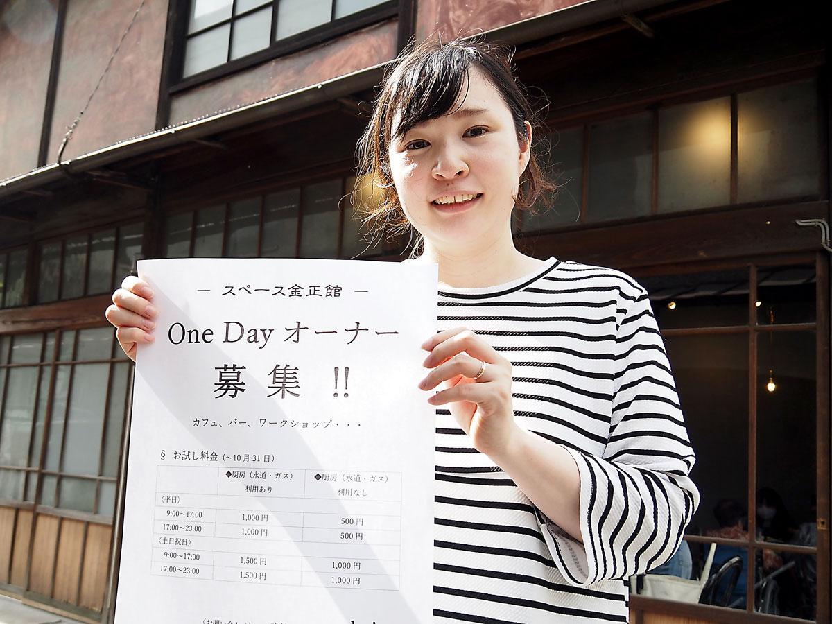 スペース「金正館」を運営する「moko'a(モコア)」の代表・沖村舞子さん