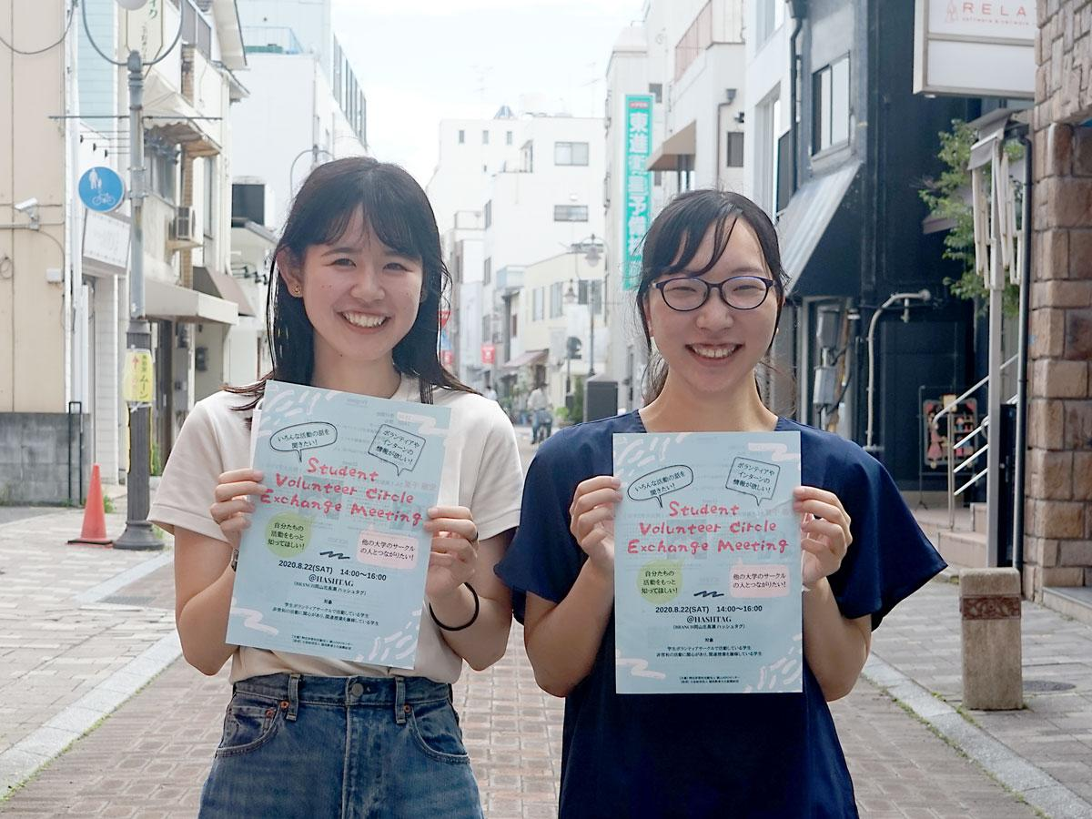 左から「大学ボランティアサークル交流会」の企画・運営する手塚春奈さんと田中朱音さん