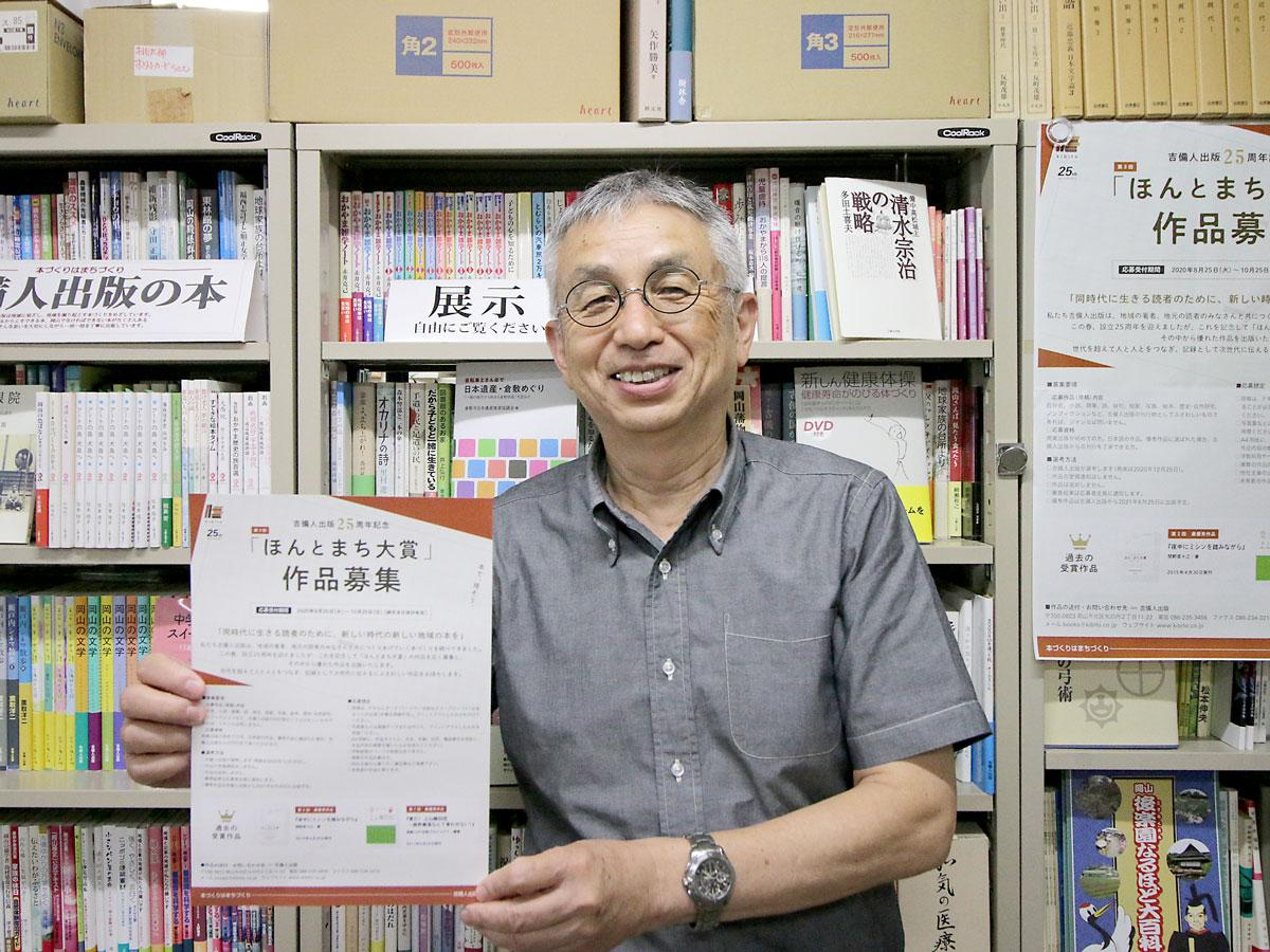 「ほんとまち大賞」を主催する吉備人出版の山川隆之さん