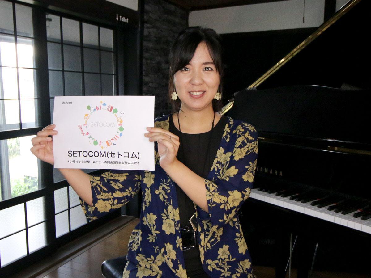 おかやま国際音楽祭2020・「SETOCOM(セトコム)」をプロデュースする山地真美さん