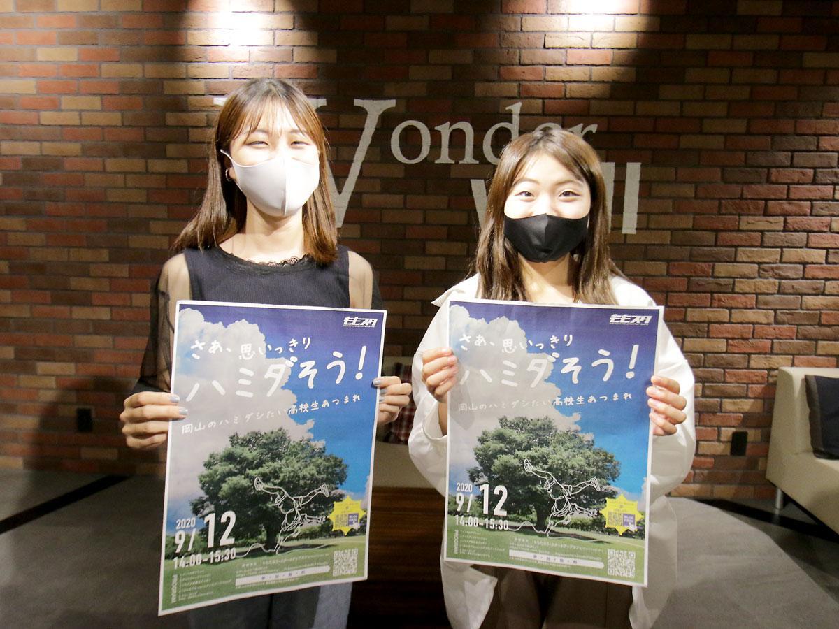 (左から)「さぁ思いっきりハミダそう!岡山のハミだしたい高校生集まれ!」の山本幸歩さんと原田亜季さん