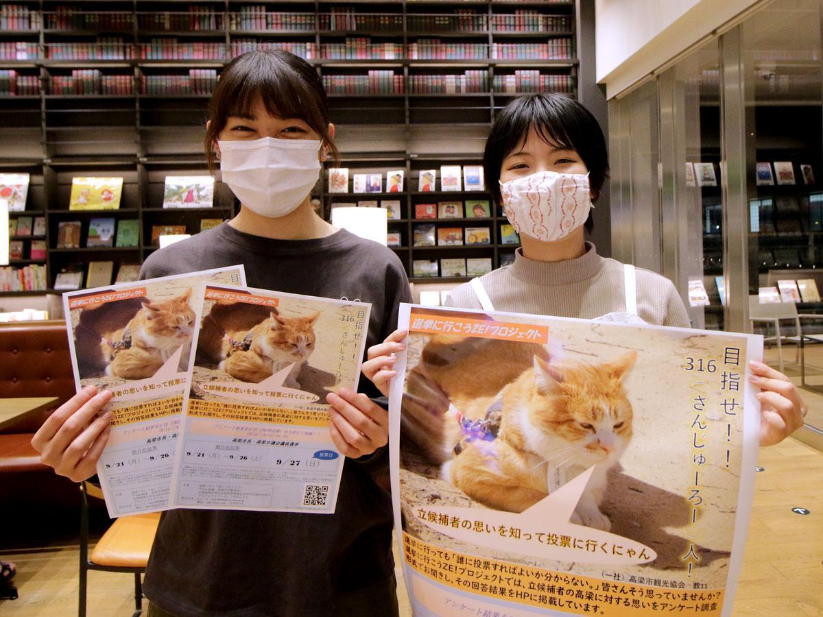 (左から)「選挙に行こうZE!プロジェクト」の竹内こすもさんと柳辺遥さん