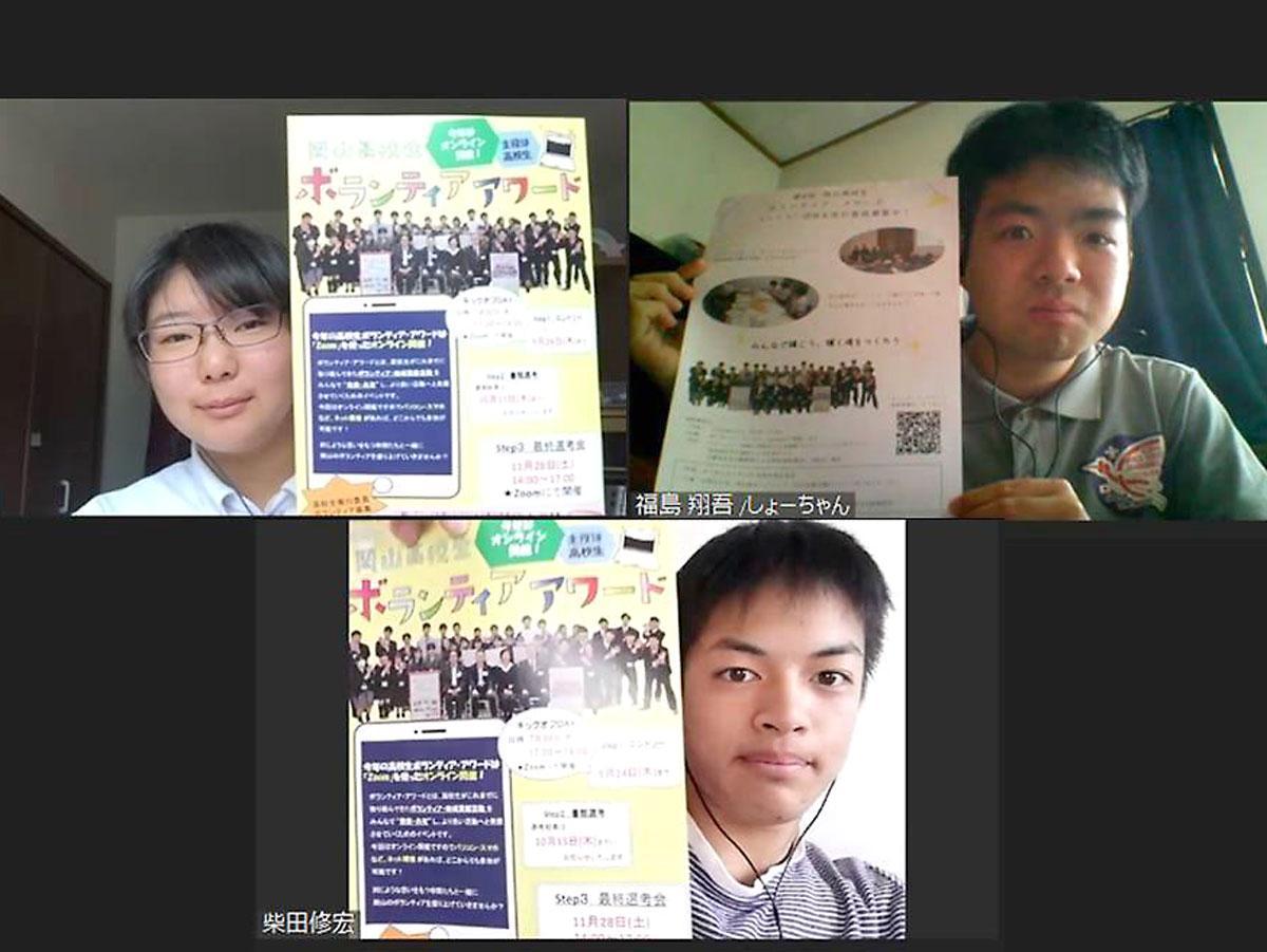 岡山高校生ボランティア・アワード実行委員の松田葉月さん(上段左)、福島翔吾さん(上段右)、柴田修宏さん(下段)