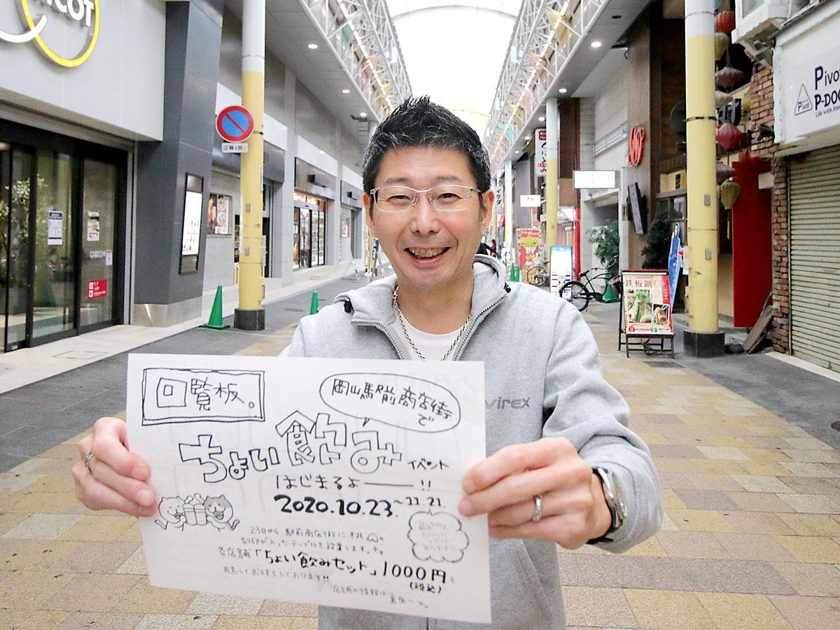 岡山駅前商店街振興組合理事長の土居和正さん