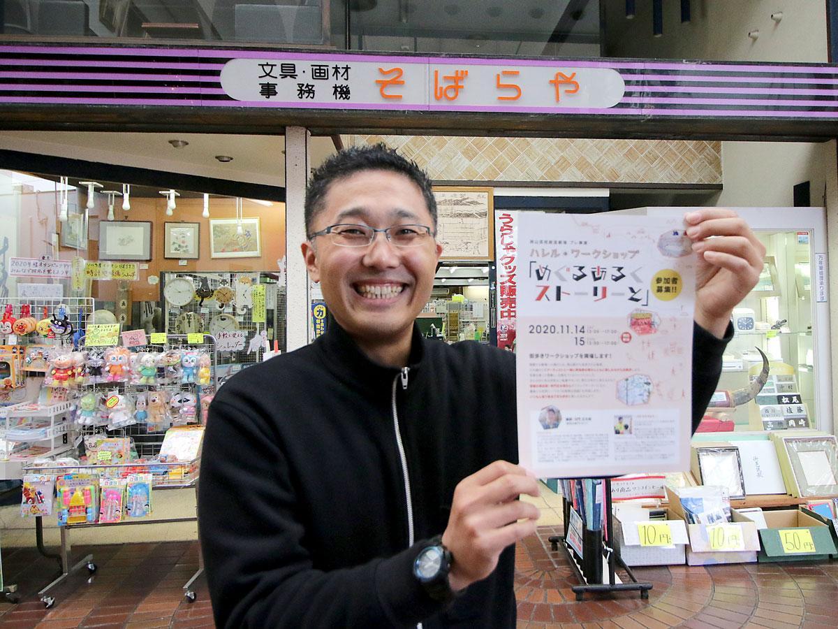 岡山芸術創造劇場・プレ事業ハレル・ワークショップ「めぐるあるくストーリーと」担当の加賀田浩二さん
