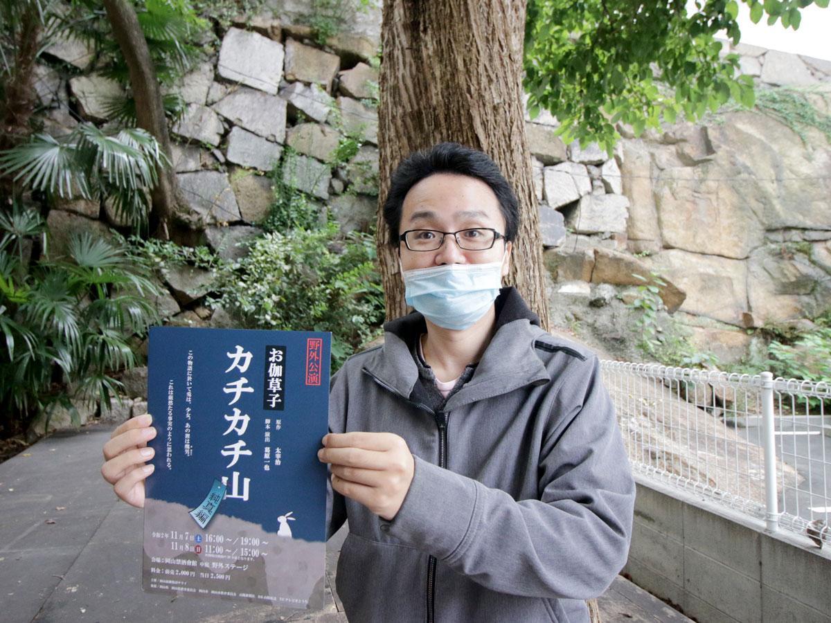 舞台「お伽草子・カチカチ山」を主催する岡山演劇集団サライの葛原一也さん