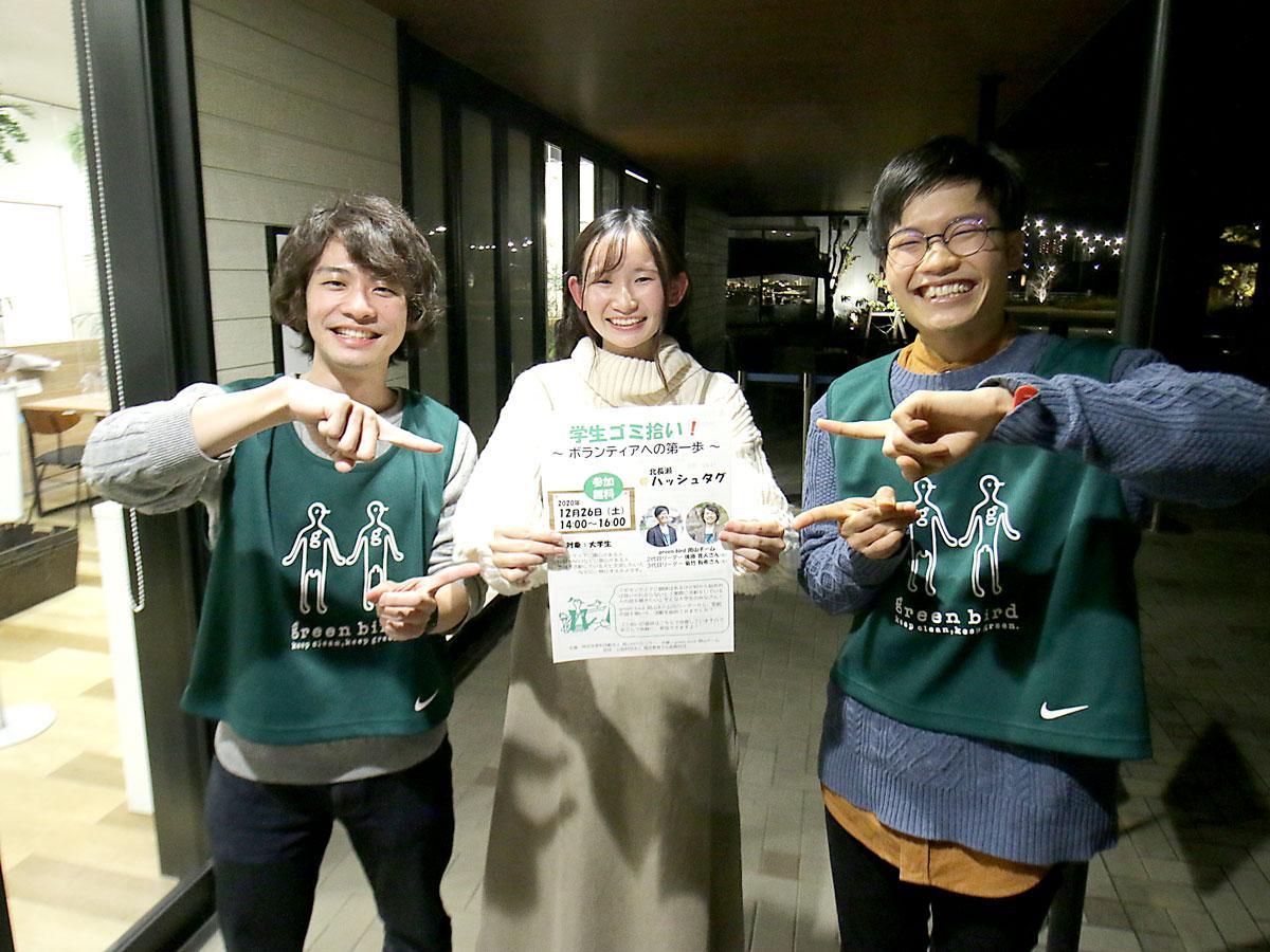グリーンバード岡山チームの後藤寛人さん(左)と菊竹有希さん(右)、大学生の出口杏奈さん(中央)