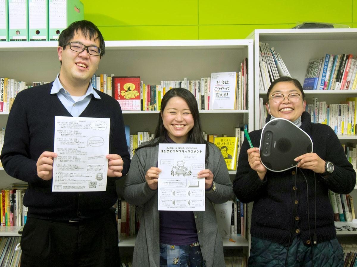 (左から)岡山NPOセンターの岸祐生さん、西村こころさん、ヨノナカ実習室のスミカオリさん