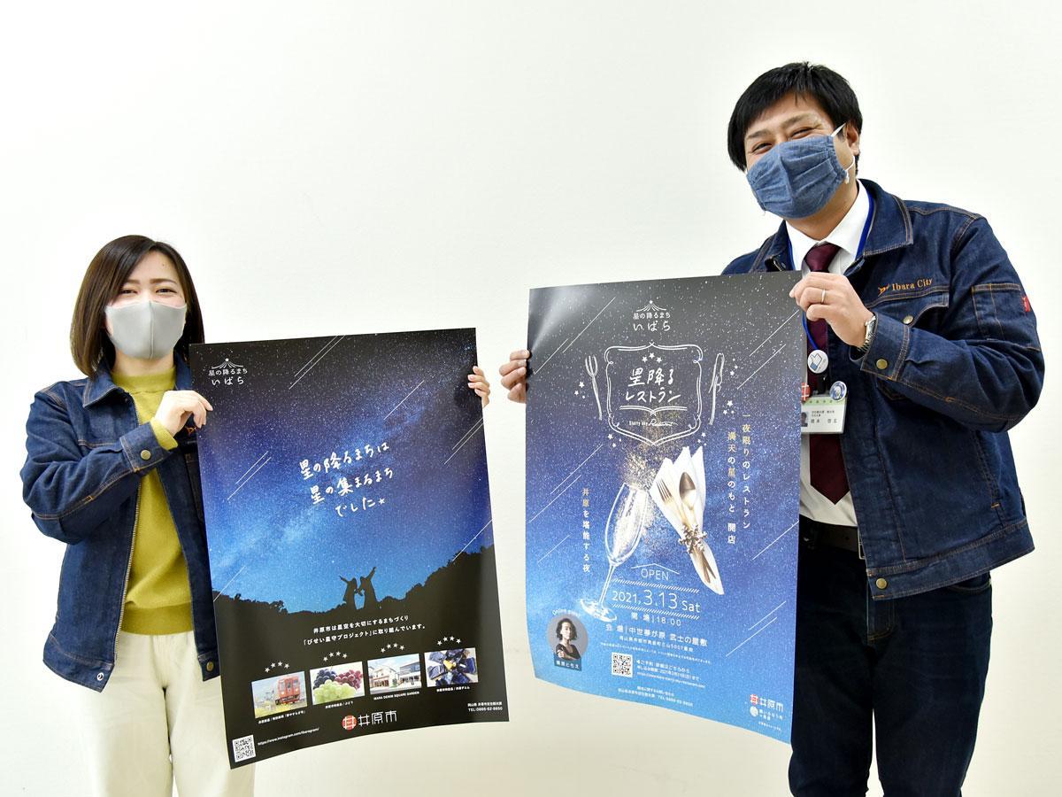 (左から)「星降るレストラン」主催の井原市シティプロモーション事務局の梶谷彩加さんと橋本啓玄さん
