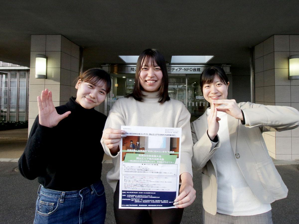 (左から)NPO法人ドットジェイピー岡山支部の平松芹奈さん、藤井優香さん、春名実来さん