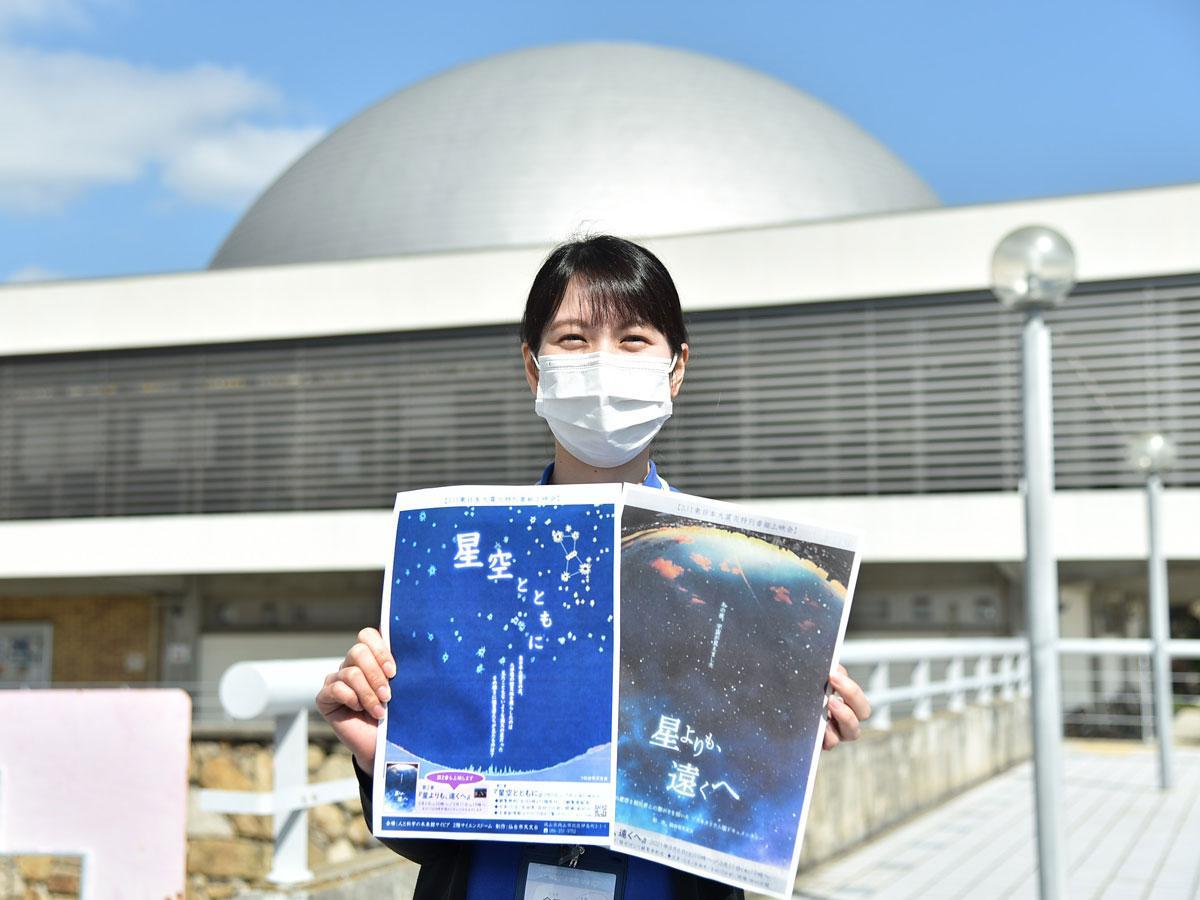 岡山県生涯学習センター「人と科学の未来館・サイピア」の学芸員・合田美佳さん