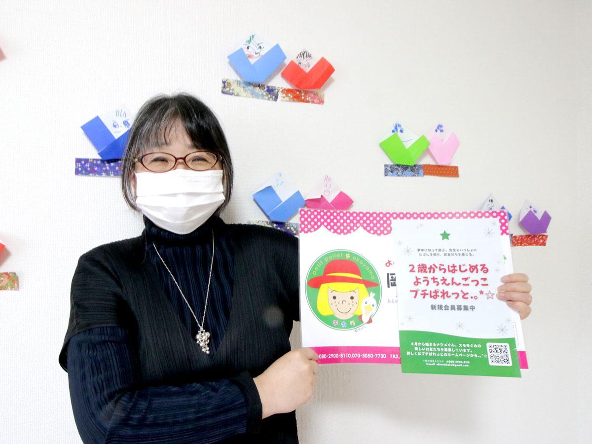 一般社団法人チカクの赤木美子さん