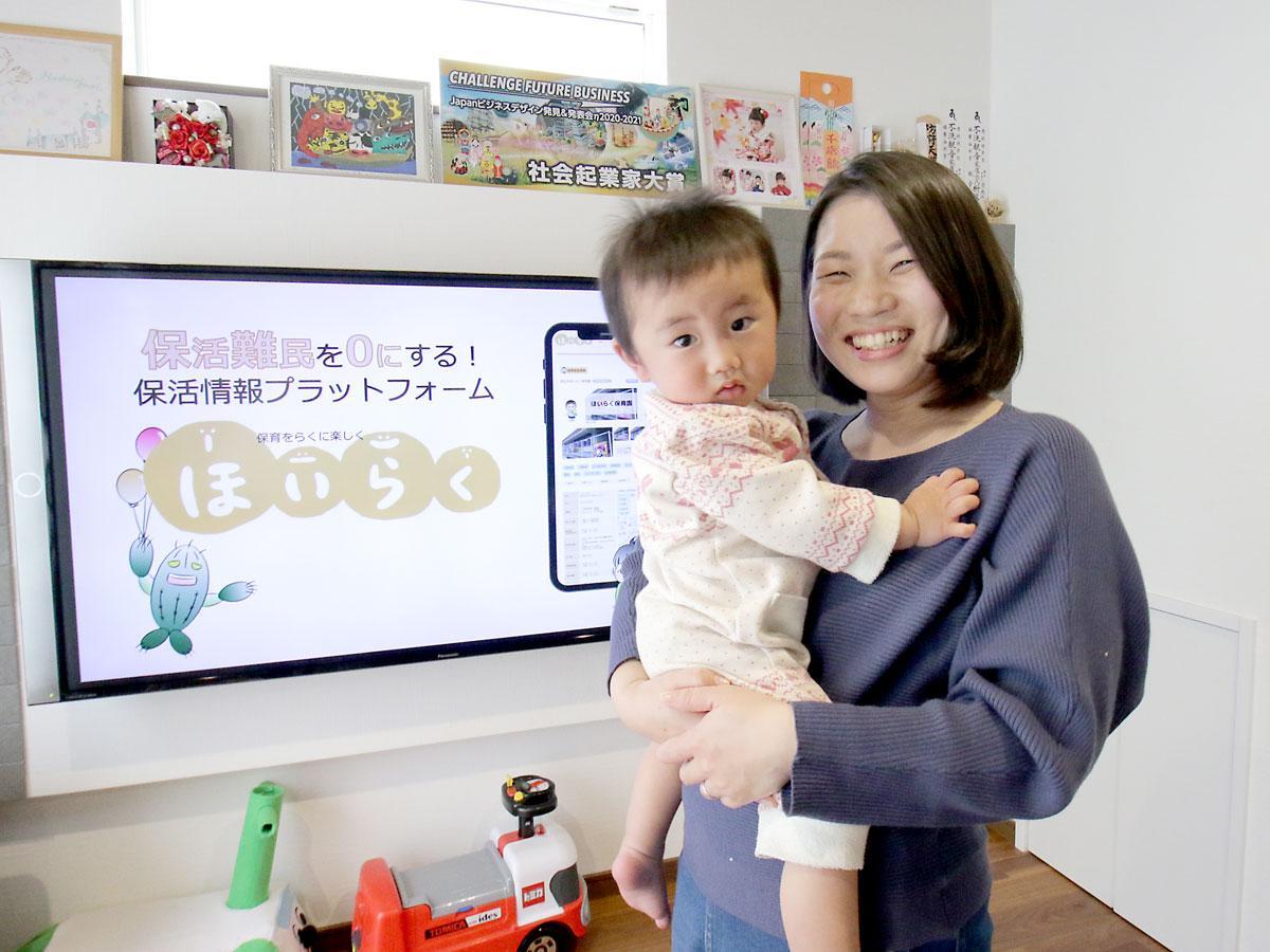 岡山市の保育施設のポータルサイト「ほいらく」を運営する大津朱里さん
