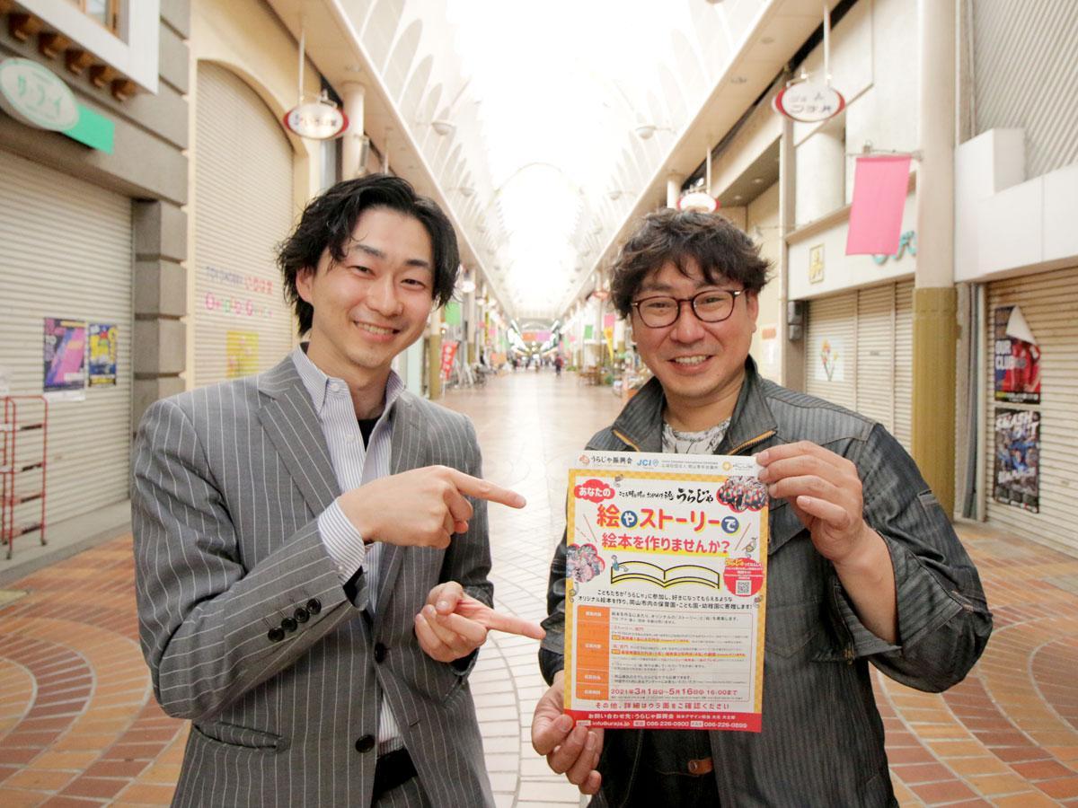 うらじゃ踊りの絵本を作るプロジェクトを行う岡山青年会議所の大北大士郎さんと服部悟さん(左から)