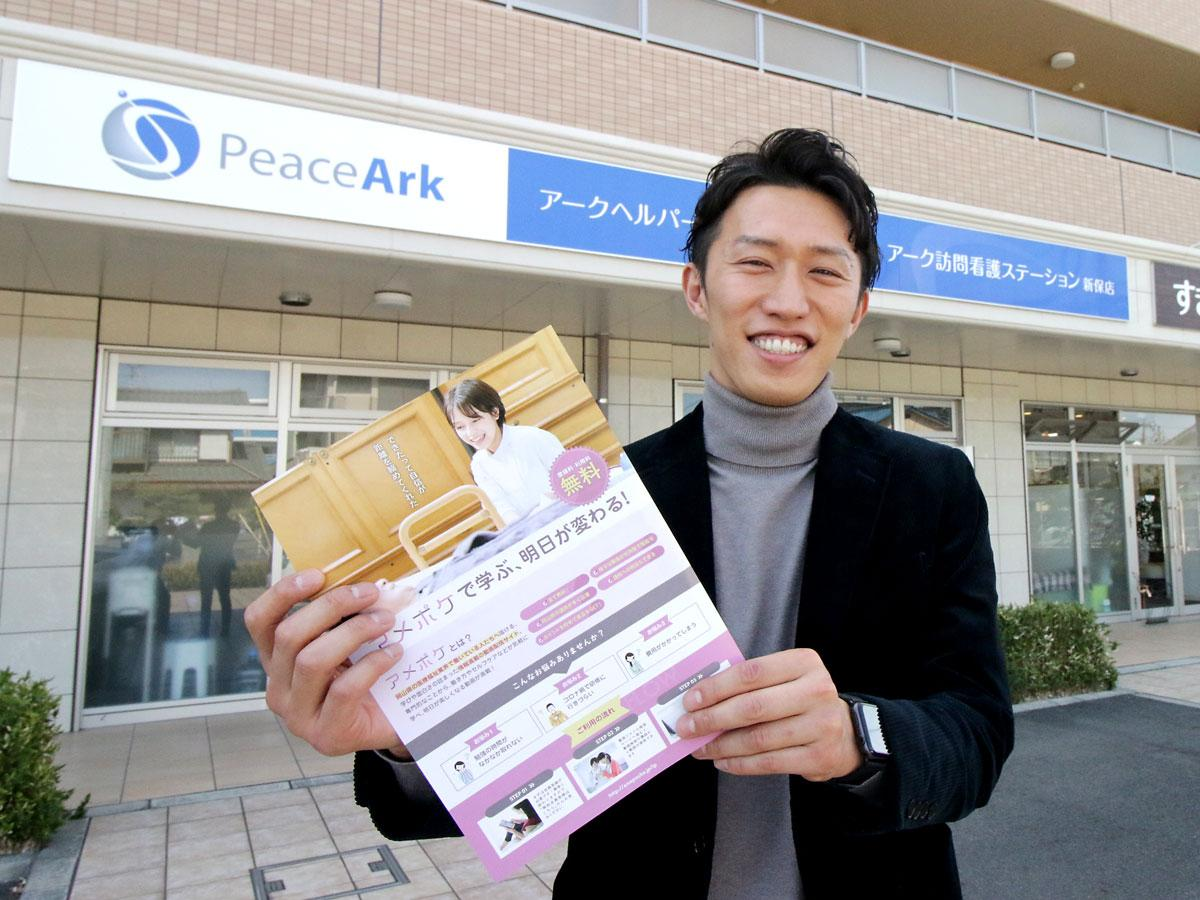 医療・福祉業界で働く人が学べる動画サイト「アメポケ」を運営するアークリードの岩田成矢さん
