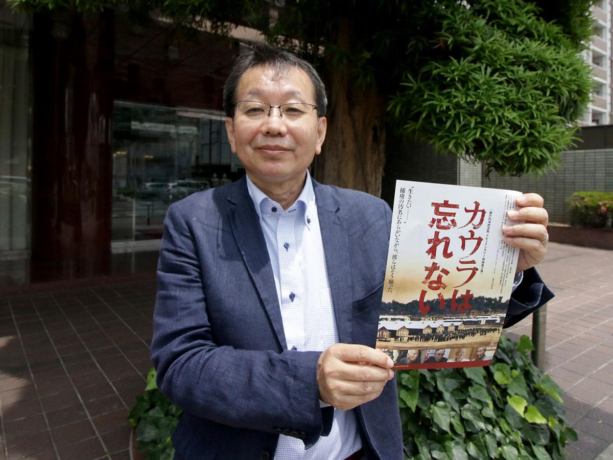 映画「カウラは忘れない」の監督・満田康弘さん