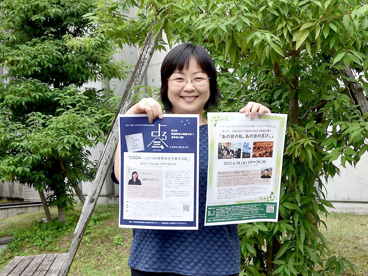 「よる会」進行役を務める岡山NPOセンターの白幡めぐみさん