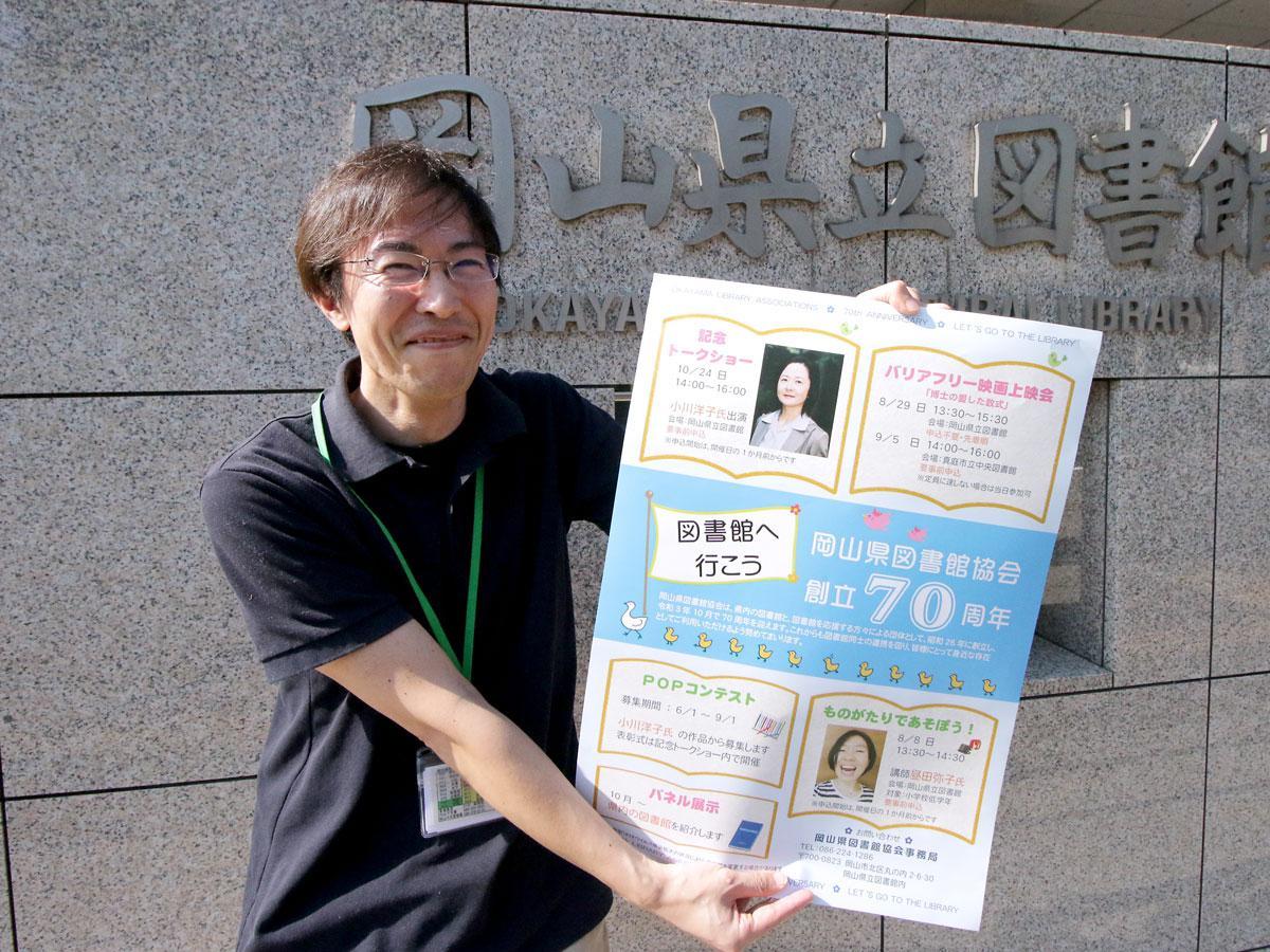 岡山県図書館協会の池田宜弥さん