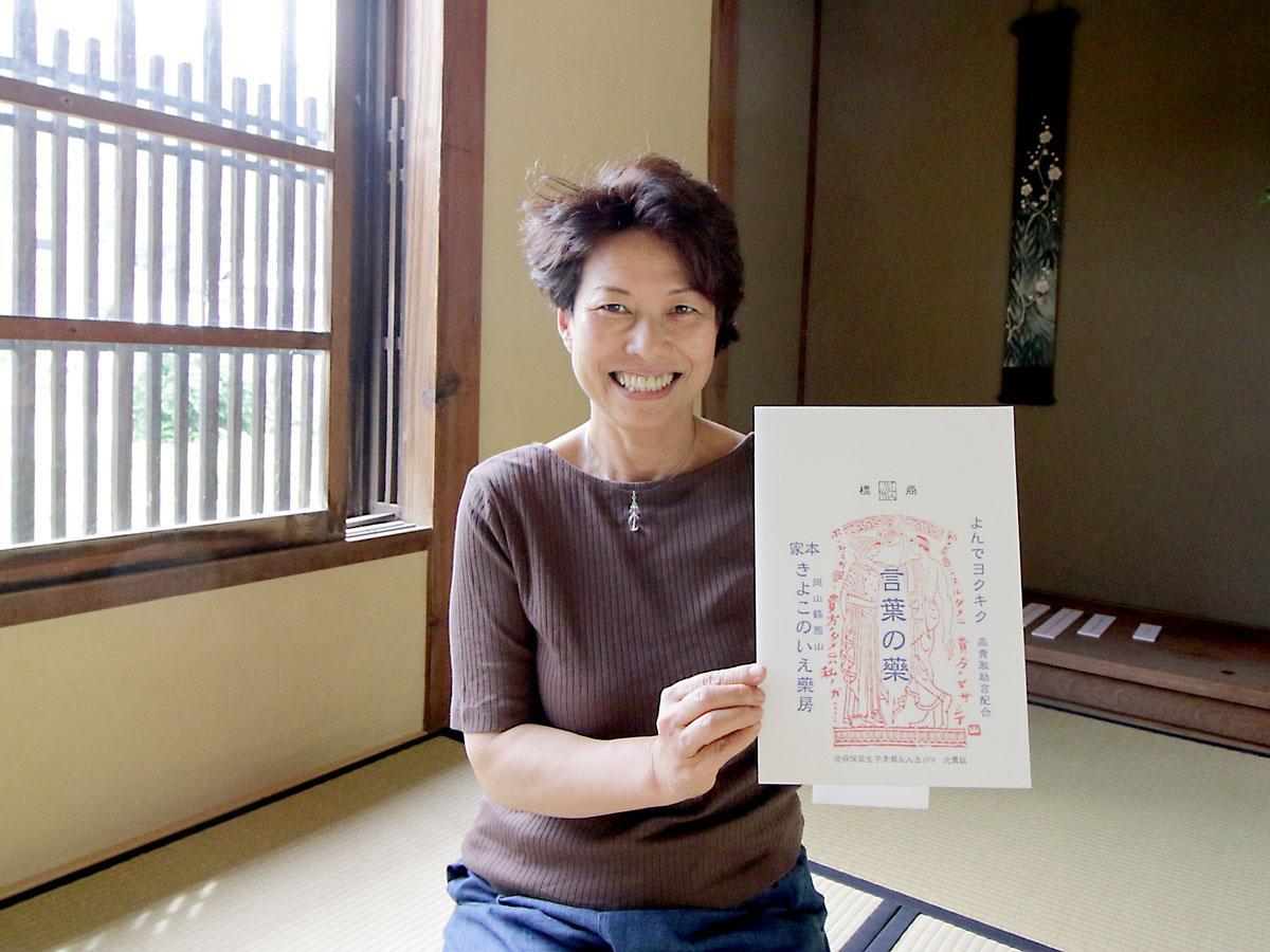 永瀬清子生家保存会理事長の横田都志子さん