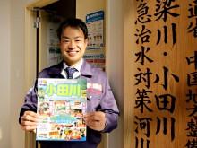 岡山・るるぶ特別号「小田川」 被災地と河川付け替え工事の現状紹介