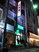 東岡崎駅前に「手羽先 風来坊」-岡崎店・東岡崎駅店に続き3店舗目