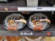 岡崎「まるや八丁味噌」使った「味噌カツ丼」、中部7県のローソンで限定販売
