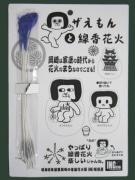 岡崎の花火問屋、「オカザえもんと線香花火」-台紙に「オカザえもん」とジュニア