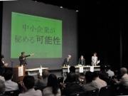 岡崎・りぶらに企業よろず相談所「OKa-Biz」、オープン記念シンポ開く