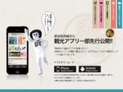 岡崎市がアプリ「岡崎観光コンシェルジュ」一部公開-AR、フェイスブックと連携