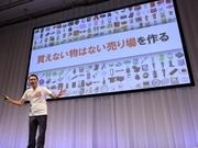 岡崎・りぶらで「Yahoo!ショッピング」無料化仕掛け人、小澤隆生さん講演