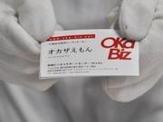 岡崎ビジネスサポートセンターに「オカザえもん」-広報担当引き受ける