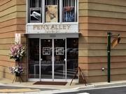 岡崎の文具店が移転-歴史的な建造物隣で街の景観に合わせリノベーション