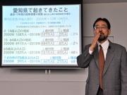 岡崎に「デフレの正体」著者藻谷さん-人口動態から経済読みとく