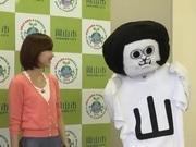 岡崎のご当地キャラ「オカザえもん」、岡山市の観光PR動画に出演