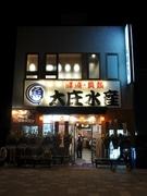 岡崎駅東口に「大庄水産」-名古屋に次ぎ県内2店目