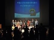 岡崎で「外国人が日本語の歌を歌うのど自慢大会」-7カ国から参加
