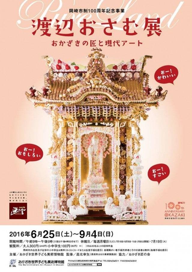 岡崎で現代アーティスト渡辺おさむさん企画展 地元伝統工芸・三河仏壇とコラボも