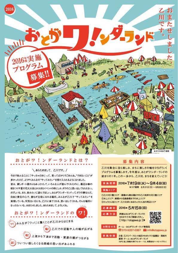 岡崎の乙川を魅力的な場所へ 「おとがワ!ンダーランド」開催