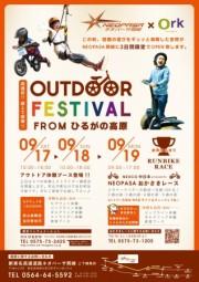 NEOPASA岡崎でイベント「秋の陣」 セグウェイ体験・うまいもん市など