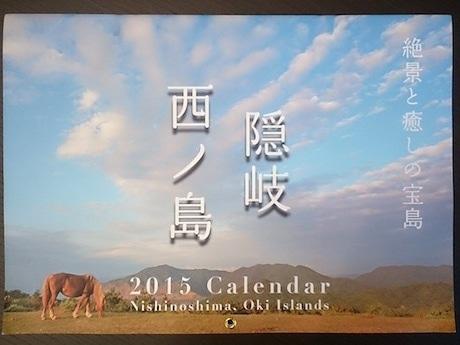 今年のカレンダー表紙