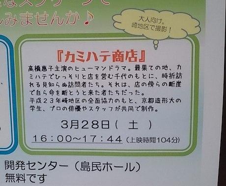 海士町崎地区で撮影されたことを告知するポスター