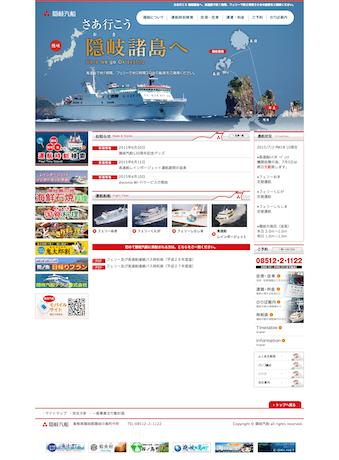 欠航を知らせる隠岐汽船公式サイト