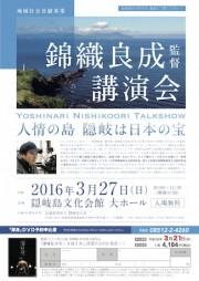 映画「渾身KON-SHIN」監督、隠岐で講演 参加者に旅費の補助も
