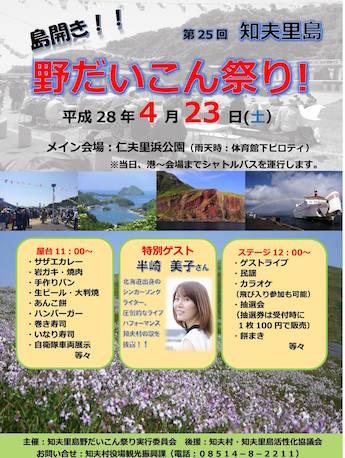 第25回知夫里島「島開き!野だいこん祭り」