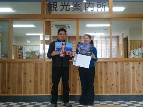 隠岐・西ノ島で観光協会職員募る - 隠岐経済新聞