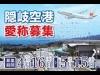 隠岐空港が愛称募集、開港50周年で